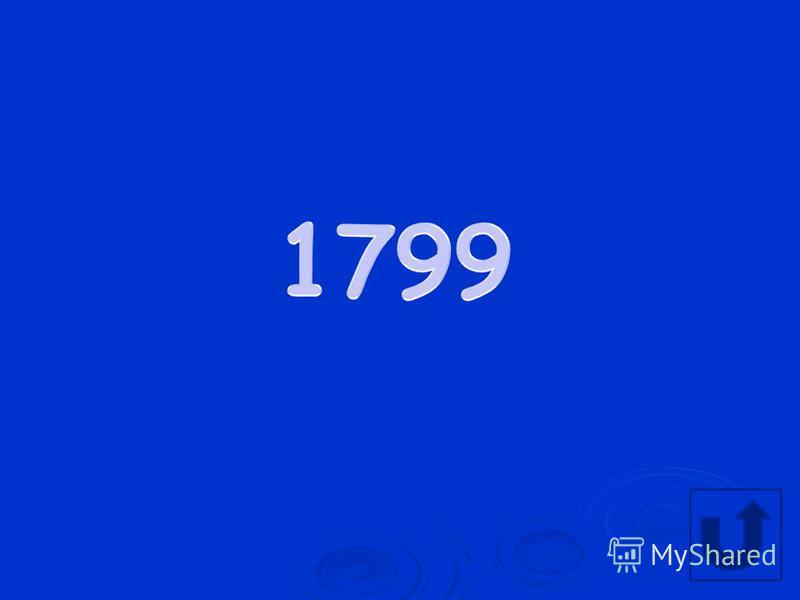 Год рождения А.С.Пушкина