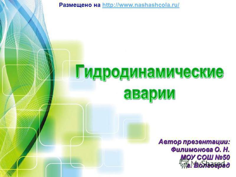 Автор презентации: Филимонова О. Н. МОУ СОШ 50 г. Волгоград Размещено на http://www.nashashcola.ru/http://www.nashashcola.ru/