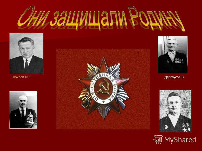 Хохлов М.К Дергаусов В.