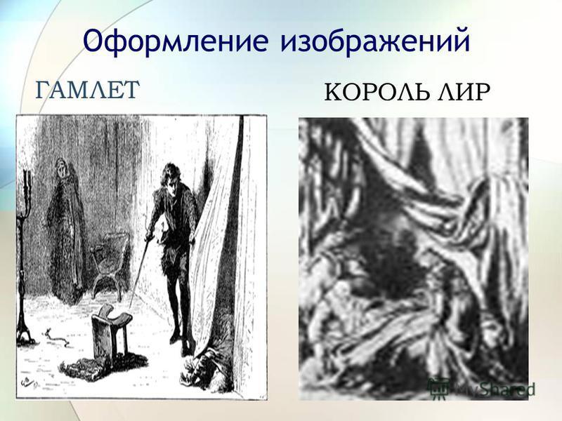 ГАМЛЕТ КОРОЛЬ ЛИР Оформление изображений
