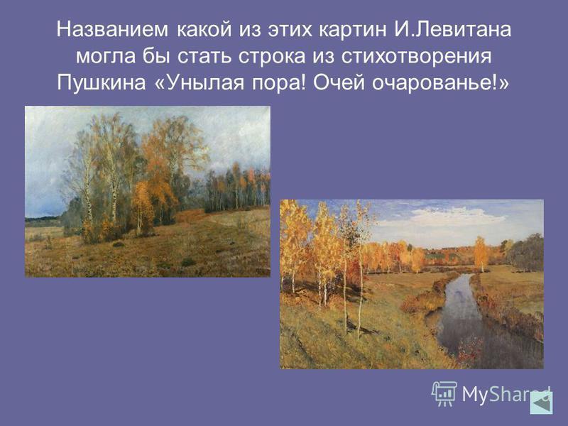 Названием какой из этих картин И.Левитана могла бы стать строка из стихотворения Пушкина «Унылая пора! Очей очарованье!»