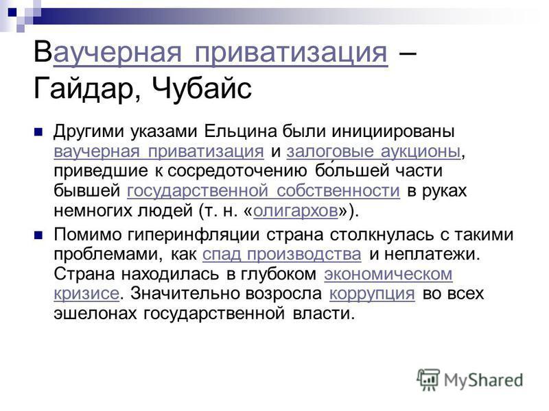 Ваучерная приватизация – Гайдар, Чубайсаучерная приватизация Другими указами Ельцина были инициированы ваучерная приватизация и залоговые аукционы, приведшие к сосредоточению по́большей части бывшей государственной собственности в руках немногих люде