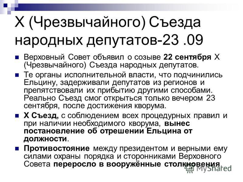 X (Чрезвычайного) Съезда народных депутатов-23.09 Верховный Совет объявил о созыве 22 сентября X (Чрезвычайного) Съезда народных депутатов. Те органы исполнительной власти, что подчинились Ельцину, задерживали депутатов из регионов и препятствовали и