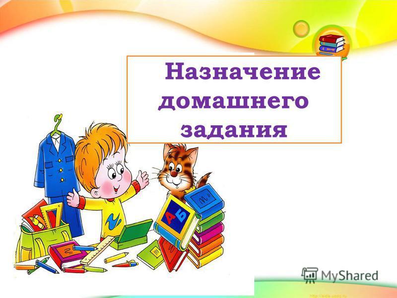 Назначение домашнего задания