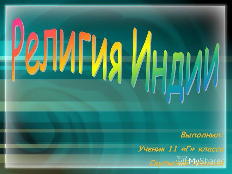 Выполнил: Ученик 11 «Г» класса Скульский Алексей