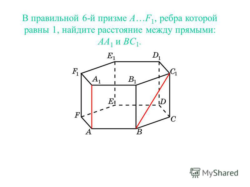 В правильной 6-й призме A…F 1, ребра которой равны 1, найдите расстояние между прямыми: AA 1 и BC 1.