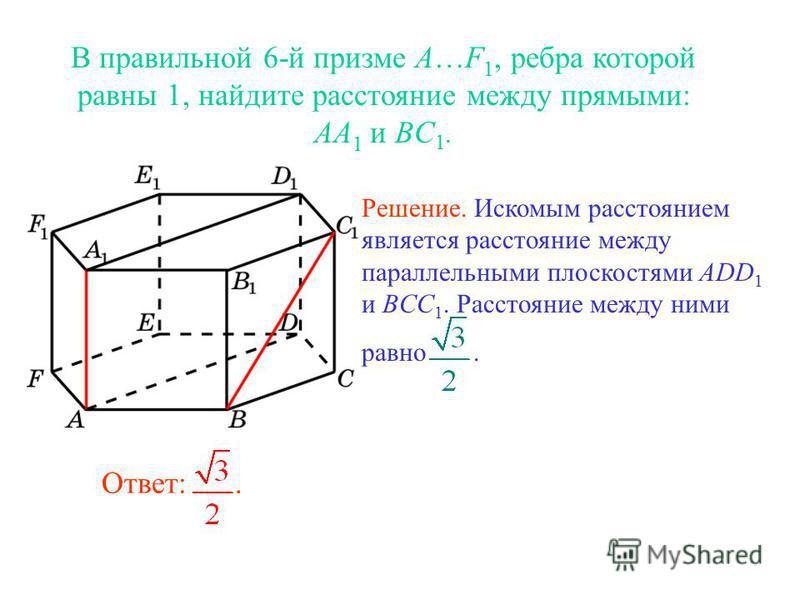 Ответ:. Решение. Искомым расстоянием является расстояние между параллельными плоскостями ADD 1 и BCC 1. Расстояние между ними равно.