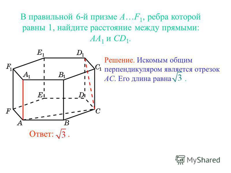 Ответ:. Решение. Искомым общим перпендикуляром является отрезок AC. Его длина равна.