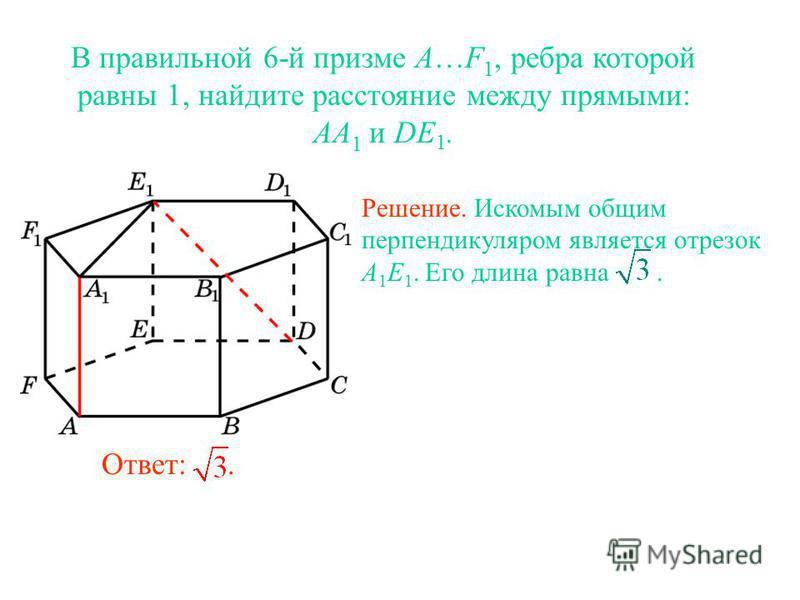 Ответ:. Решение. Искомым общим перпендикуляром является отрезок A 1 E 1. Его длина равна.