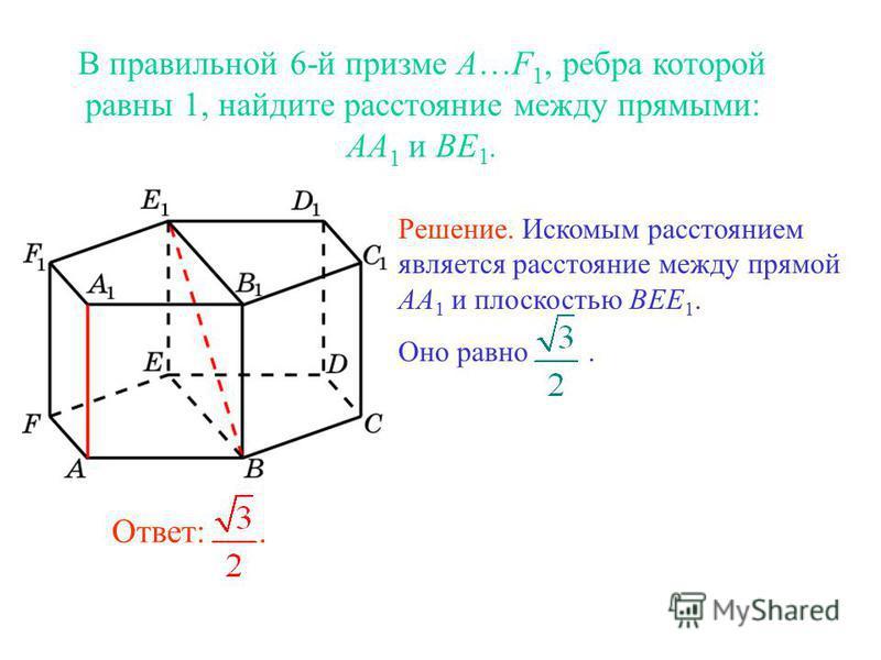 Ответ:. Решение. Искомым расстоянием является расстояние между прямой AA 1 и плоскостью BEE 1. Оно равно.