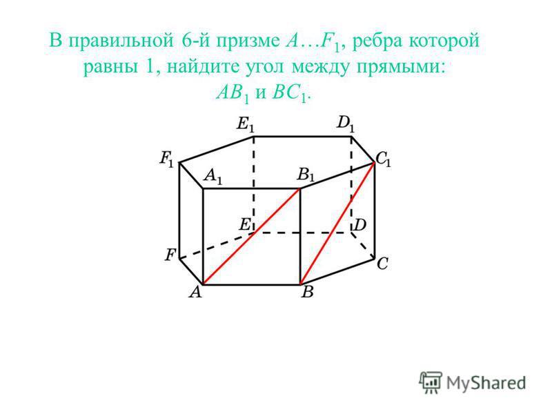 В правильной 6-й призме A…F 1, ребра которой равны 1, найдите угол между прямыми: AB 1 и BC 1.