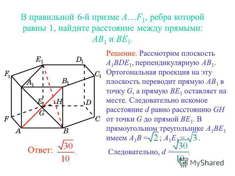 Решение. Рассмотрим плоскость A 1 BDE 1, перпендикулярную AB 1. Ортогональная проекция на эту плоскость переводит прямую AB 1 в точку G, а прямую BE 1 оставляет на месте. Следовательно искомое расстояние d равно расстоянию GH от точки G до прямой BE