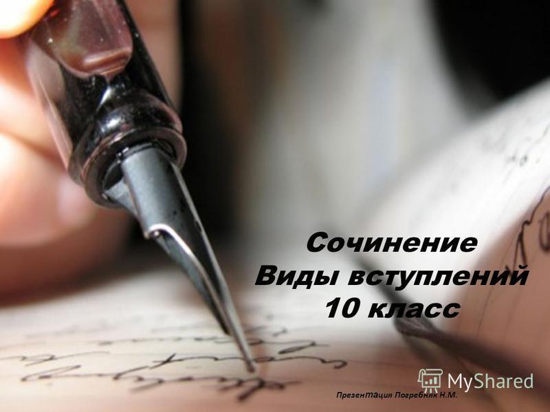 Сочинение Виды вступлений 10 класс Презен та ция Погребняк Н.М.