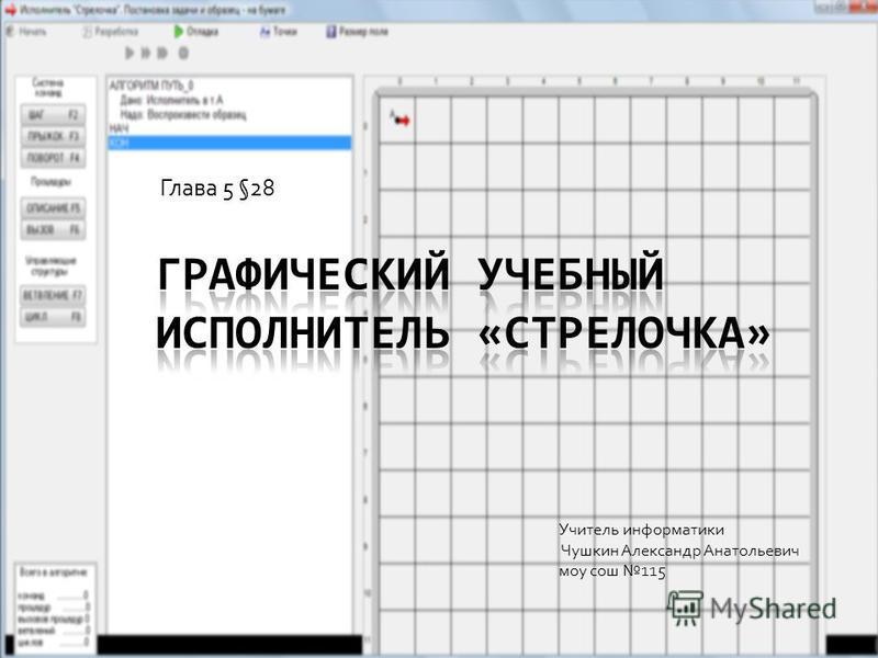 Глава 5 §28 Учитель информатики Чушкин Александр Анатольевич моу сош 115
