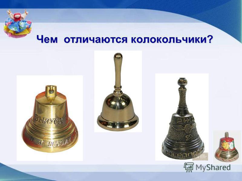 Чем отличаются колокольчики?
