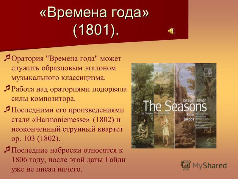 «Времена года» (1801). Оратория
