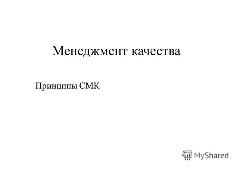 1 Менеджмент качества Принципы СМК