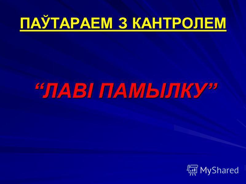 ПАЎТАРАЕМ З КАНТРОЛЕМ ЛАВІ ПАМЫЛКУ ЛАВІ ПАМЫЛКУ