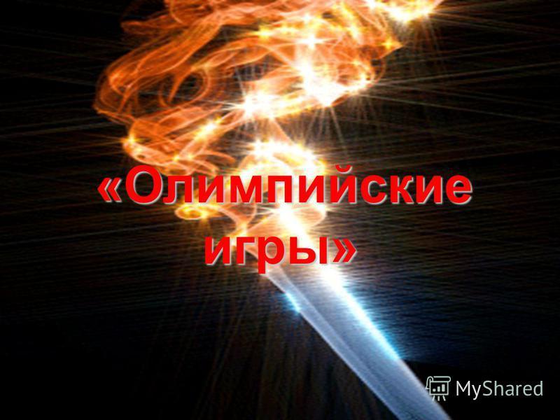 «Олимпийские игры» «Олимпийские игры»