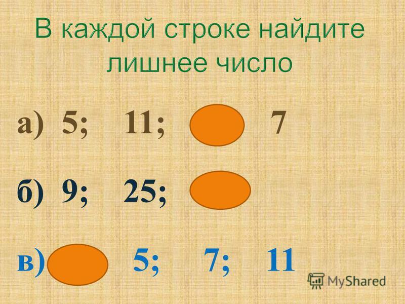 а ) 5; 11; 20; 7 б ) 9; 25; 31 в ) 1; 5; 7; 11