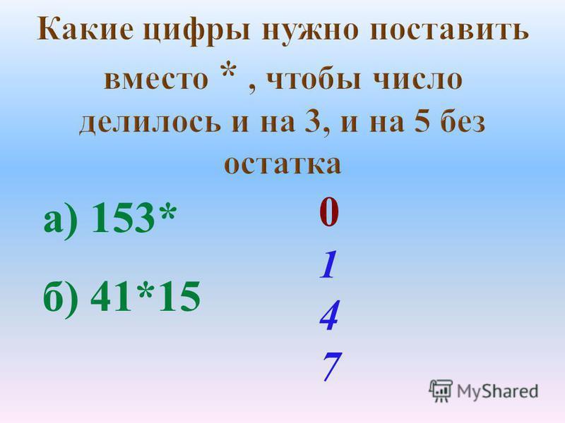 а ) 153* б ) 41*15 0 1 4 7