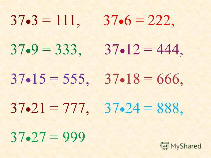 37 3 = 111, 37 6 = 222, 37 9 = 333, 37 12 = 444, 37 15 = 555, 37 18 = 666, 37 21 = 777, 37 24 = 888, 37 27 = 999