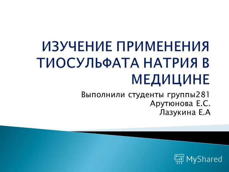 Выполнили студенты группы 281 Арутюнова Е.С. Лазукина Е.А