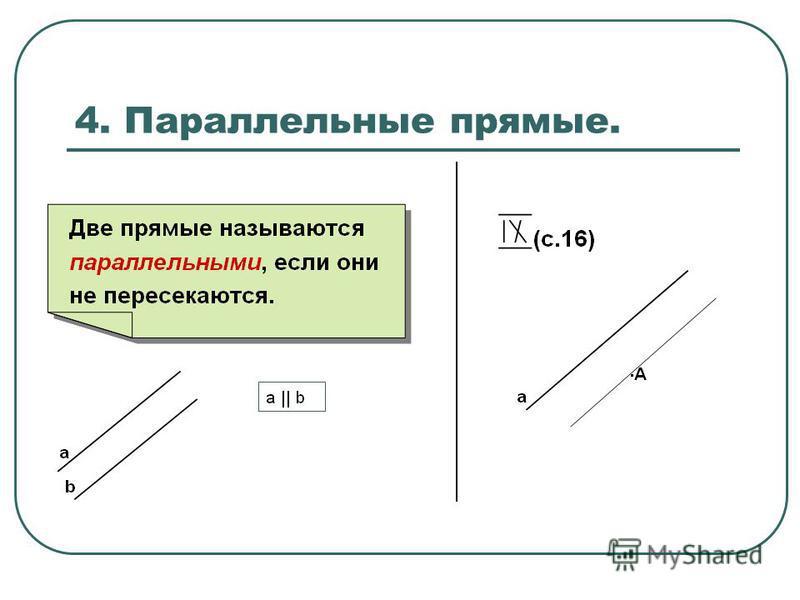 4. Параллельные прямые.