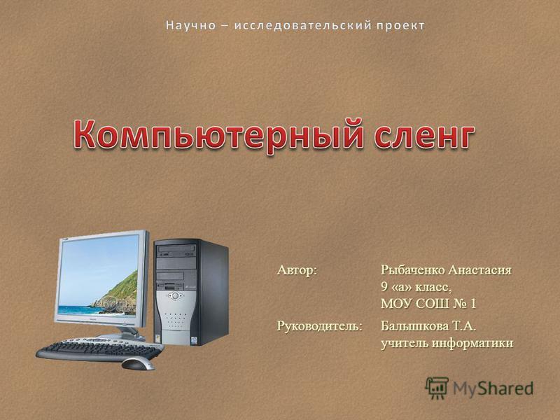 Автор: Рыбаченко Анастасия 9 «а» класс, МОУ СОШ 1 Руководитель: Балышкова Т.А. учитель информатики