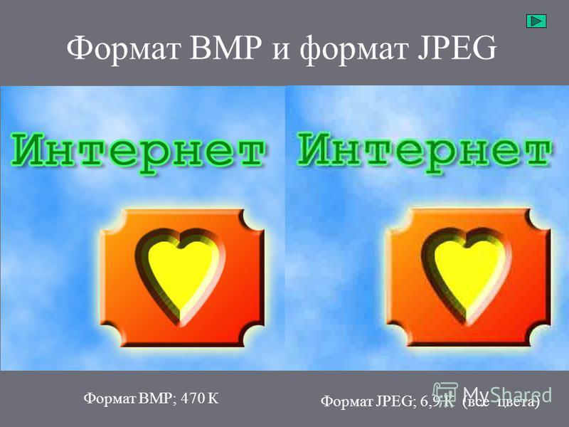Формат BMP и формат JPEG Формат BMP; 470 К Формат JPEG; 41 К (все цвета) Формат JPEG; 6,9 К (все цвета)