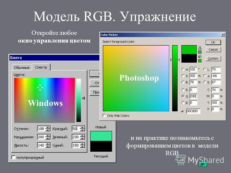 Модель RGB. Упражнение Откройте любое окно управления цветом и на практике познакомьтесь с формированием цветов в модели RGB Windows Photoshop