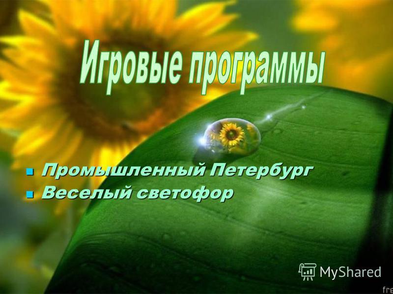 Промышленный Промышленный Петербург Веселый Веселый светофор