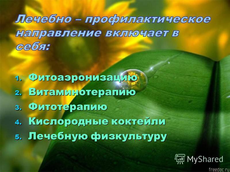 1. Ф итоаэронизацию 2. В витаминотерапию 3. Ф фитотерапию 4. К ислородные коктейли 5. Л ечебную физкультуру