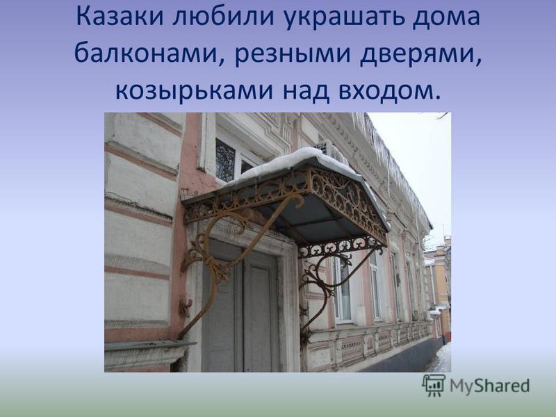 Казаки любили украшать дома балконами, резными дверями, козырьками над входом.