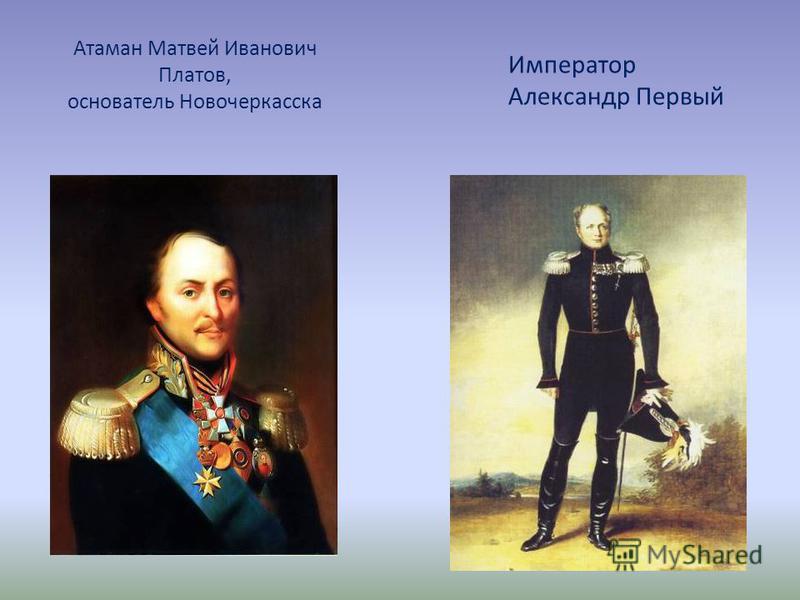 Атаман Матвей Иванович Платов, основатель Новочеркасска Император Александр Первый