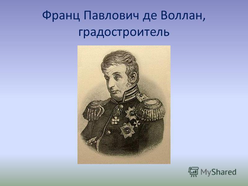 Франц Павлович де Воллан, градостроитель