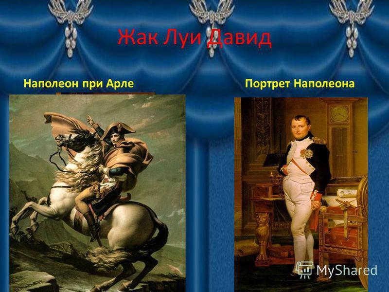 Жак Луи Давид Наполеон при Арле Портрет Наполеона