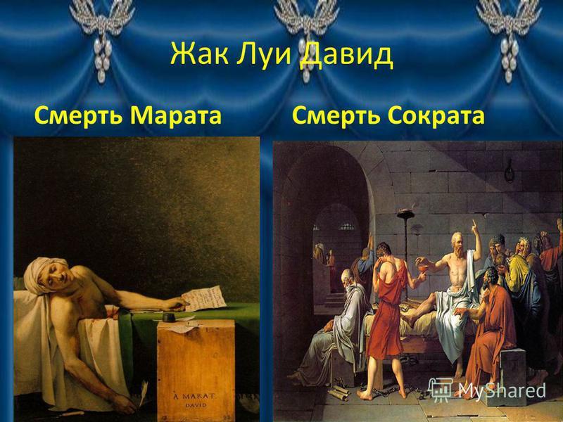 Жак Луи Давид Смерть Марата Смерть Сократа