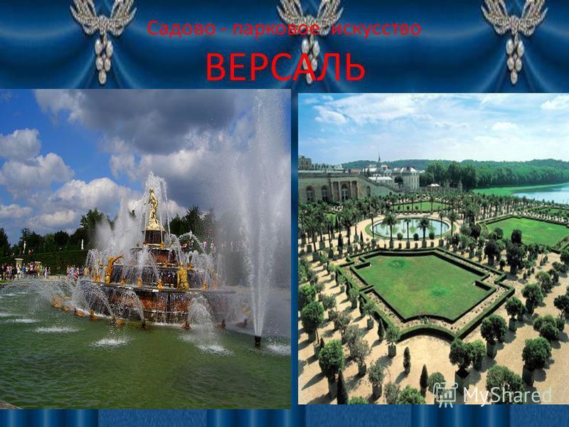 Садово - парковое искусство ВЕРСАЛЬ