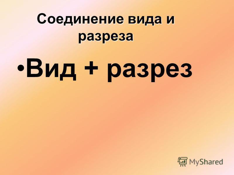 Соединение вида и разреза Вид + разрез