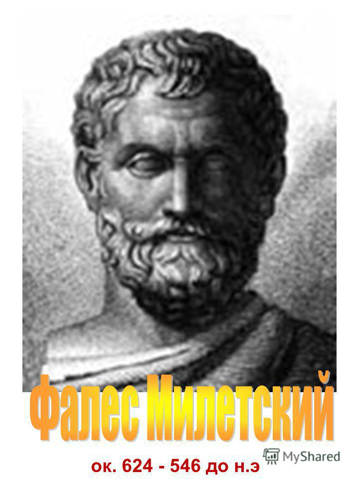 ок. 624 - 546 до н.э