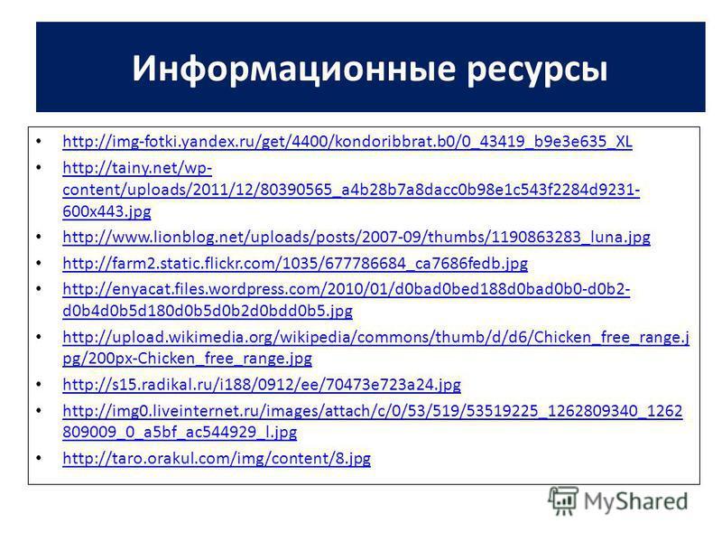 http://img-fotki.yandex.ru/get/4400/kondoribbrat.b0/0_43419_b9e3e635_XL http://tainy.net/wp- content/uploads/2011/12/80390565_a4b28b7a8dacc0b98e1c543f2284d9231- 600x443. jpg http://tainy.net/wp- content/uploads/2011/12/80390565_a4b28b7a8dacc0b98e1c54