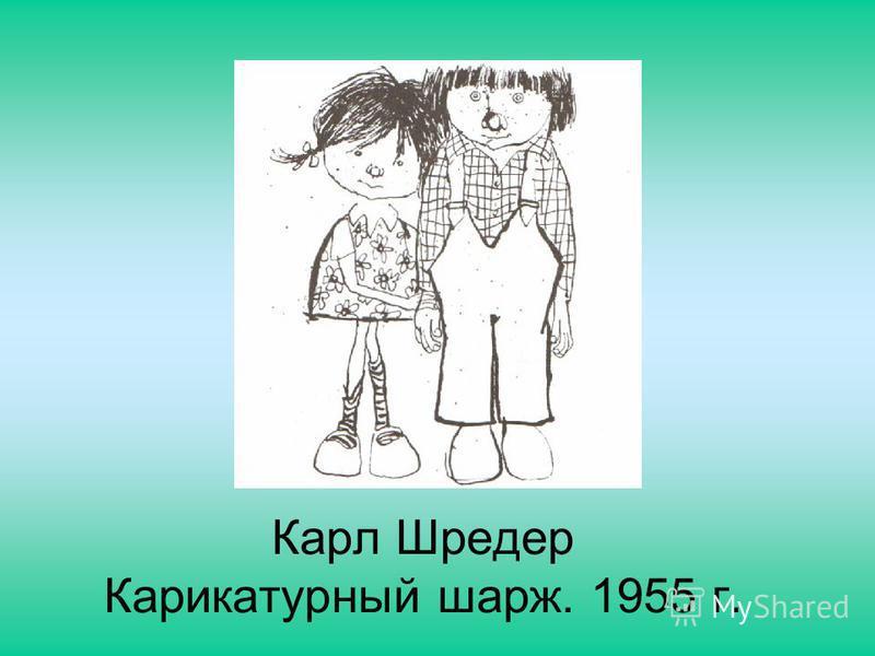 Карл Шредер Карикатурный шарж. 1955 г.