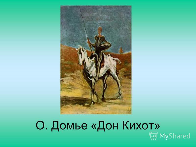 О. Домье «Дон Кихот»