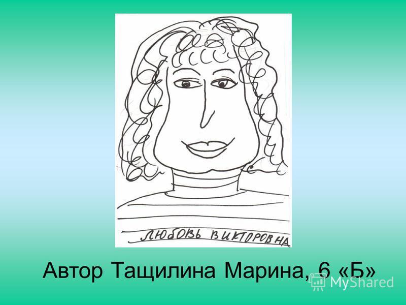 Автор Тащилина Марина, 6 «Б»