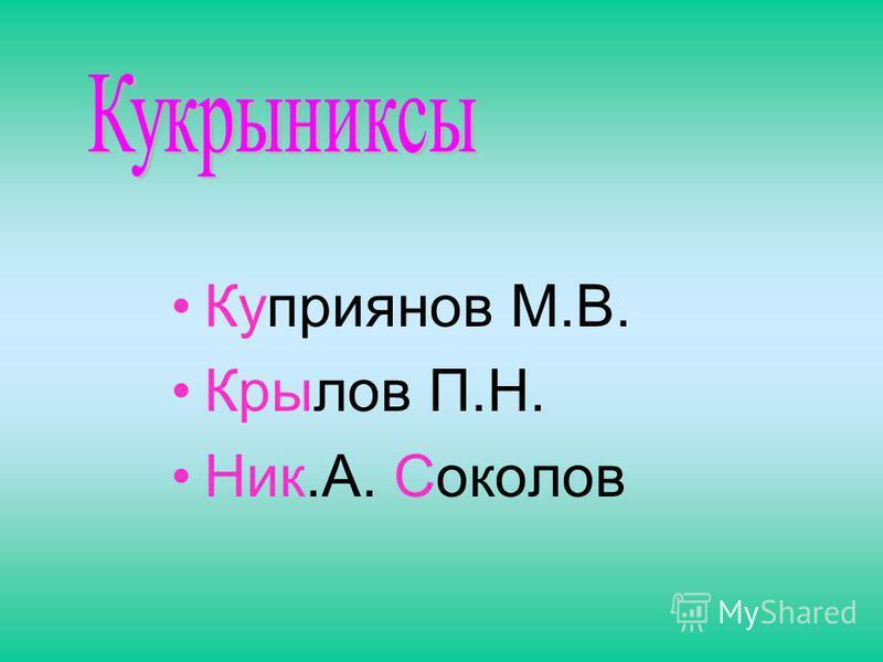 Куприянов М.В. Крылов П.Н. Ник.А. Соколов