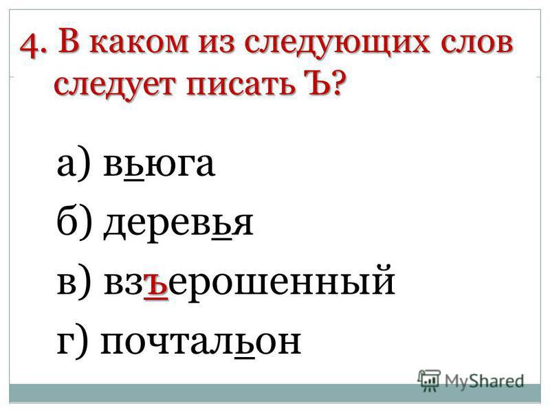 4. В каком из следующих слов следует писать Ъ? а) вьюга б) деревья ъ в) всъерошенный г) портальон