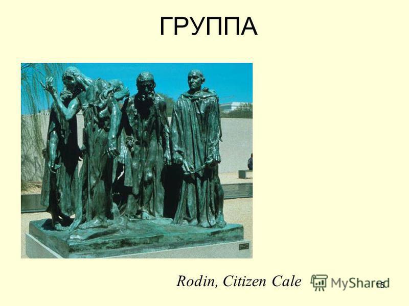 15 ГРУППА Rodin, Citizen Cale