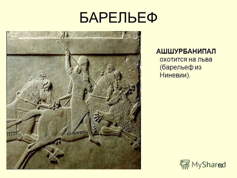 19 БАРЕЛЬЕФ АШШУРБАНИПАЛ охотится на льва (барельеф из Ниневии).
