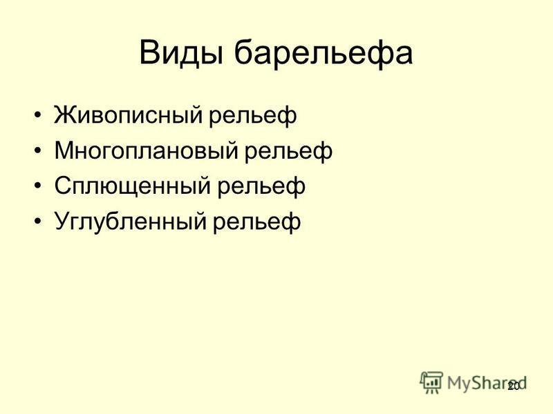 20 Виды барельефа Живописный рельеф Многоплановый рельеф Сплющенный рельеф Углубленный рельеф